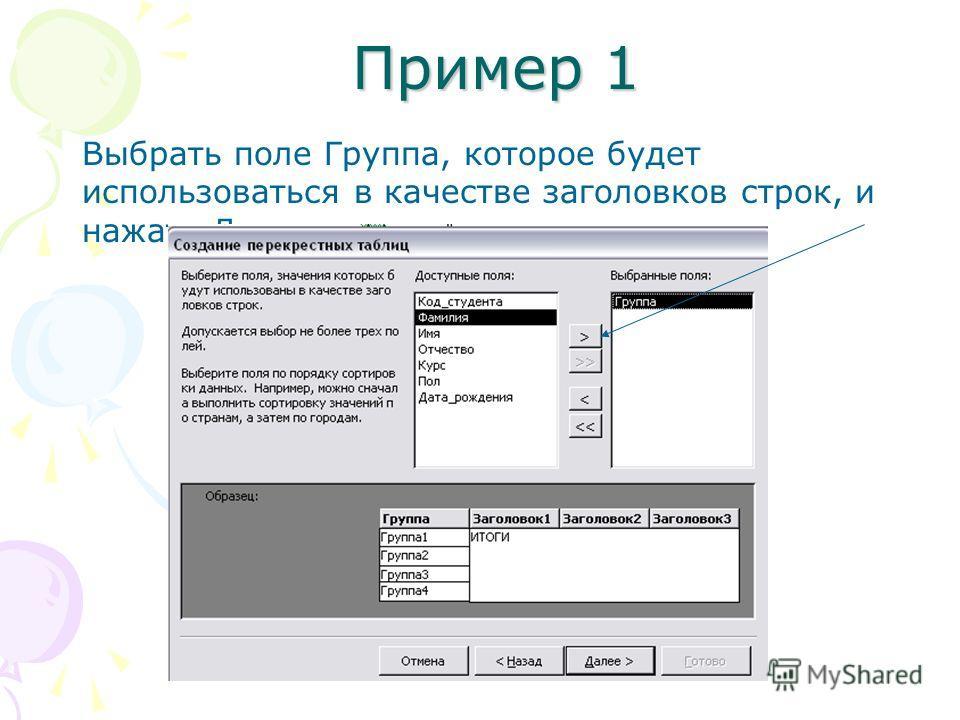 Пример 1 Выбрать поле Группа, которое будет использоваться в качестве заголовков строк, и нажать Далее