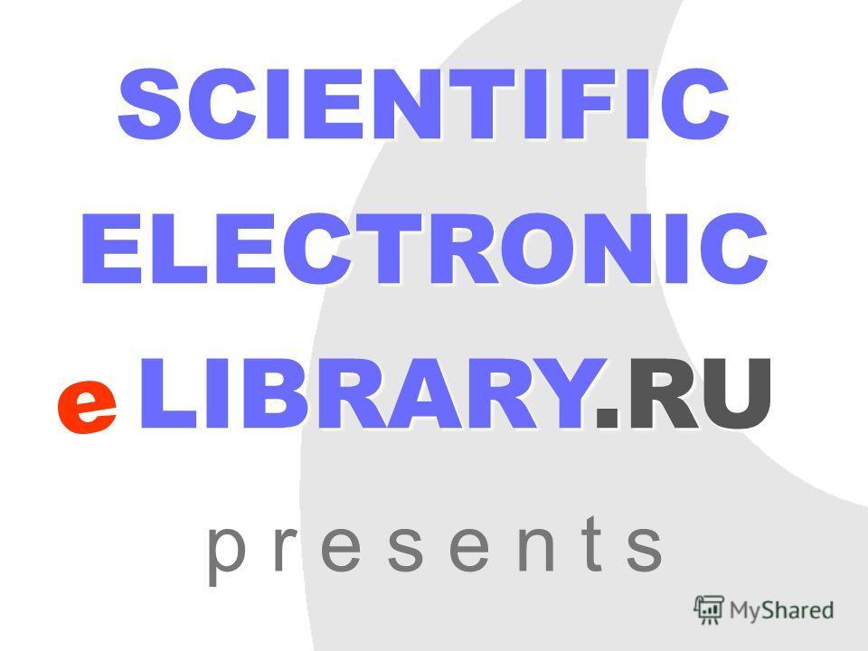 SCIENTIFIC ELECTRONIC LIBRARY.RU p r e s e n t s e