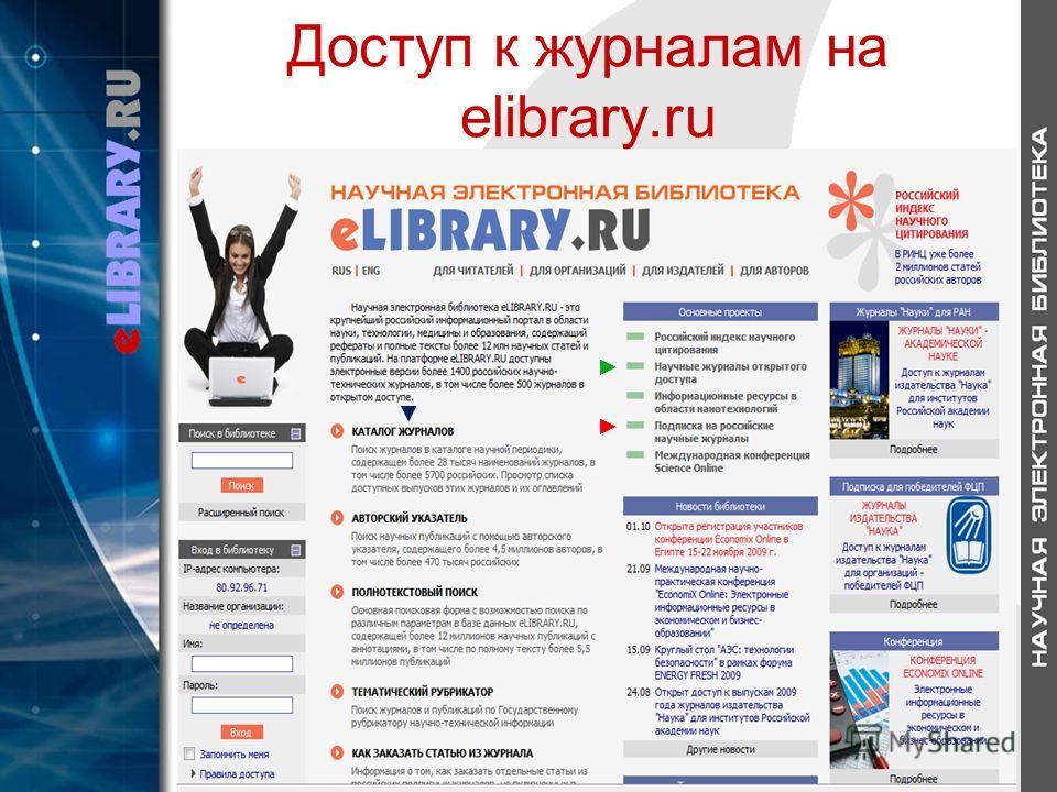 Доступ к журналам на elibrary.ru
