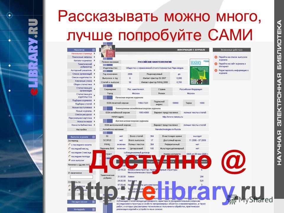 Рассказывать можно много, лучше попробуйте САМИ Доступно @ http://elibrary.ru