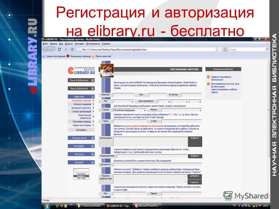 Регистрация и авторизация на elibrary.ru - бесплатно