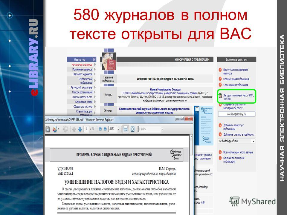 580 журналов в полном тексте открыты для ВАС