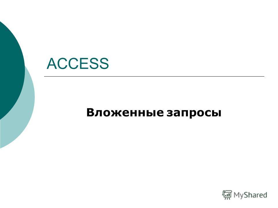 ACCESS Вложенные запросы