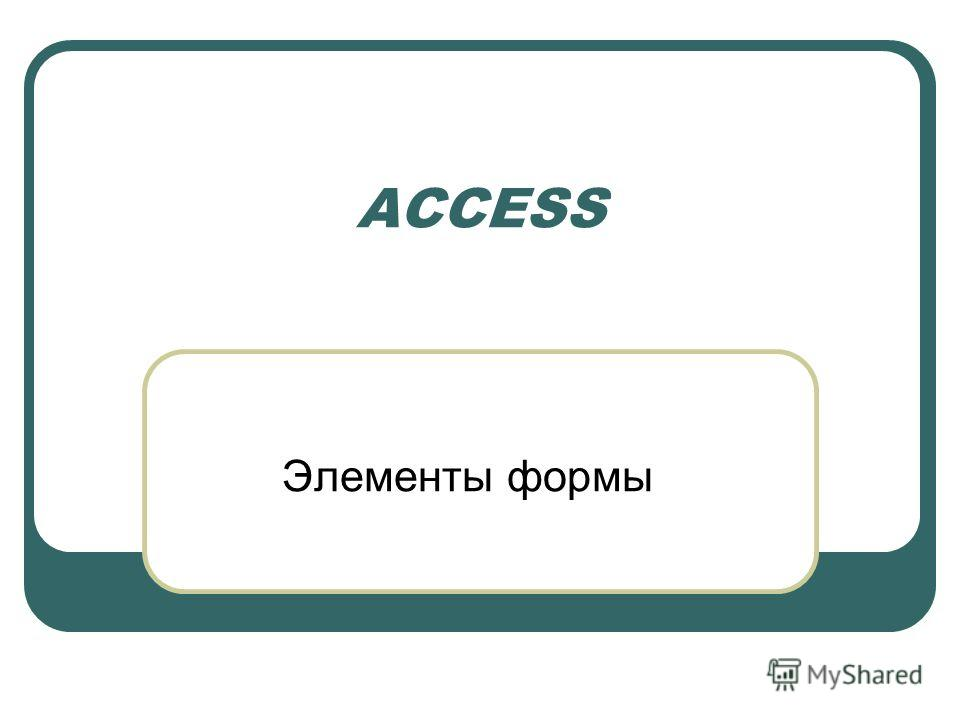 ACCESS Элементы формы