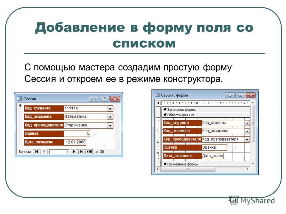 Добавление в форму поля со списком С помощью мастера создадим простую форму Сессия и откроем ее в режиме конструктора.