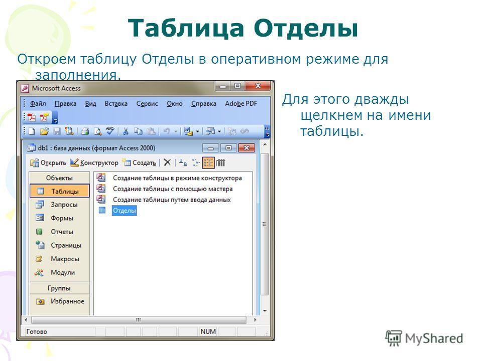 Таблица Отделы Откроем таблицу Отделы в оперативном режиме для заполнения. Для этого дважды щелкнем на имени таблицы.