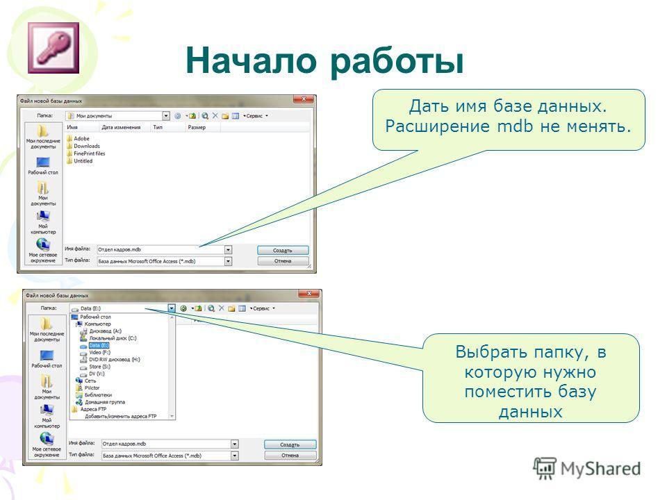 Начало работы Дать имя базе данных. Расширение mdb не менять. Выбрать папку, в которую нужно поместить базу данных