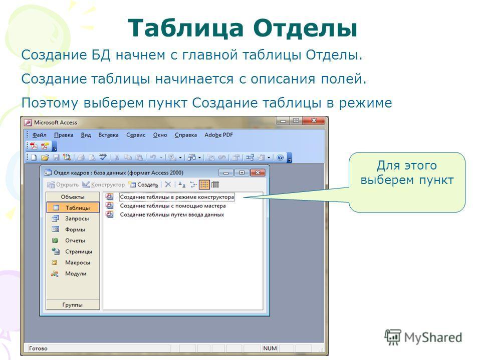 Веб бд как создать