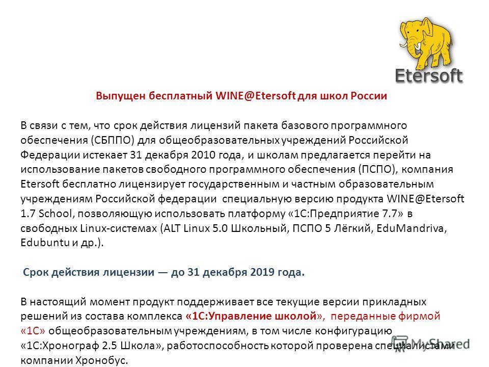 Выпущен бесплатный WINE@Etersoft для школ России В связи с тем, что срок действия лицензий пакета базового программного обеспечения (СБППО) для общеобразовательных учреждений Российской Федерации истекает 31 декабря 2010 года, и школам предлагается п