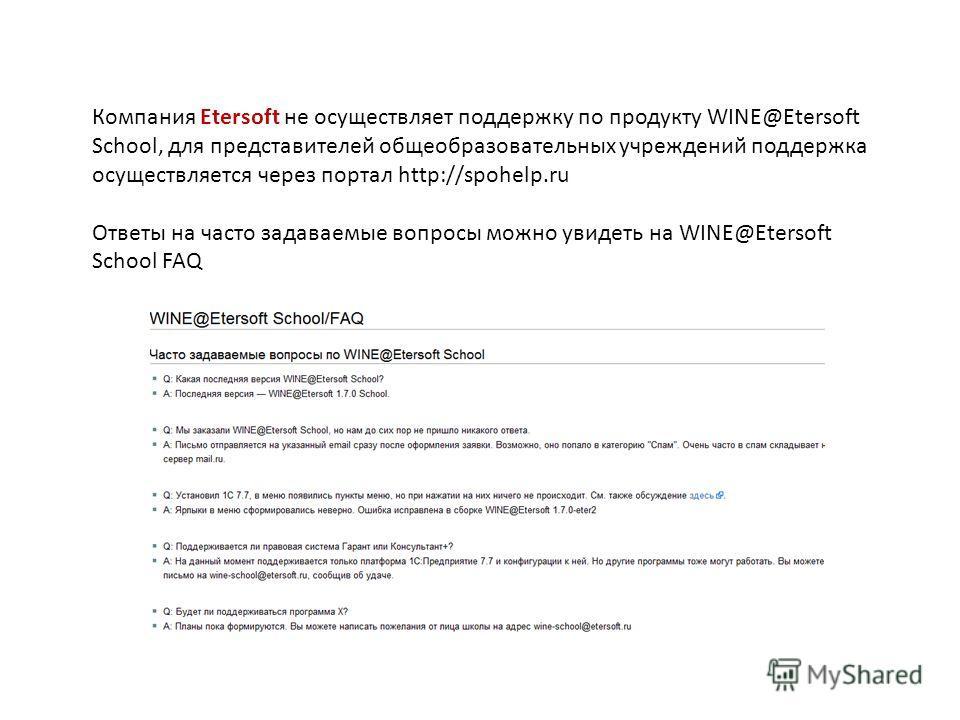 Компания Etersoft не осуществляет поддержку по продукту WINE@Etersoft School, для представителей общеобразовательных учреждений поддержка осуществляется через портал http://spohelp.ru Ответы на часто задаваемые вопросы можно увидеть на WINE@Etersoft