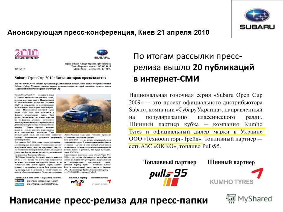 По итогам рассылки пресс- релиза вышло 20 публикаций в интернет-СМИ Анонсирующая пресс-конференция, Киев 21 апреля 2010 Написание пресс-релиза для пресс-папки
