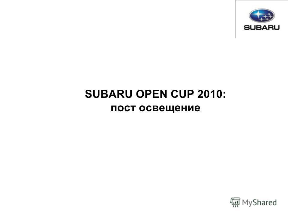 SUBARU OPEN CUP 2010: пост освещение