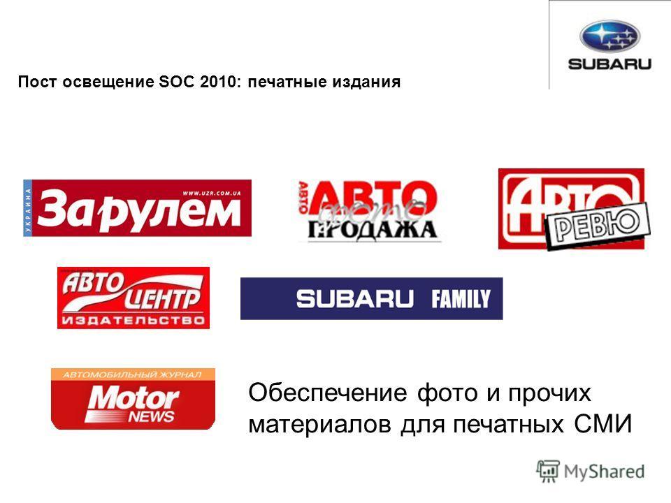 Пост освещение SOC 2010: печатные издания Обеспечение фото и прочих материалов для печатных СМИ