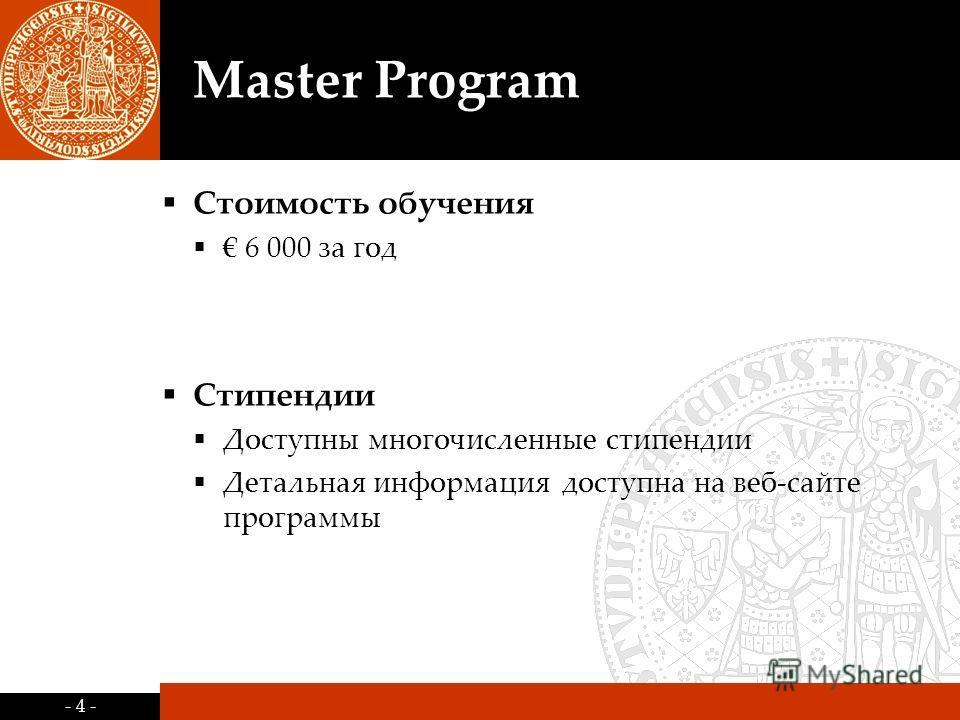 - 4 - Master Program Стоимость обучения 6 000 за год Стипендии Доступны многочисленные стипендии Детальная информация доступна на веб-сайте программы