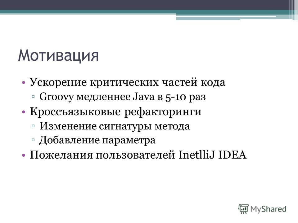 Презентация на тему Трансляция кода из groovy в java в intellij  3 Мотивация Ускорение критических