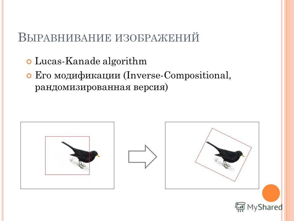В ЫРАВНИВАНИЕ ИЗОБРАЖЕНИЙ Lucas-Kanade algorithm Его модификации (Inverse-Compositional, рандомизированная версия)