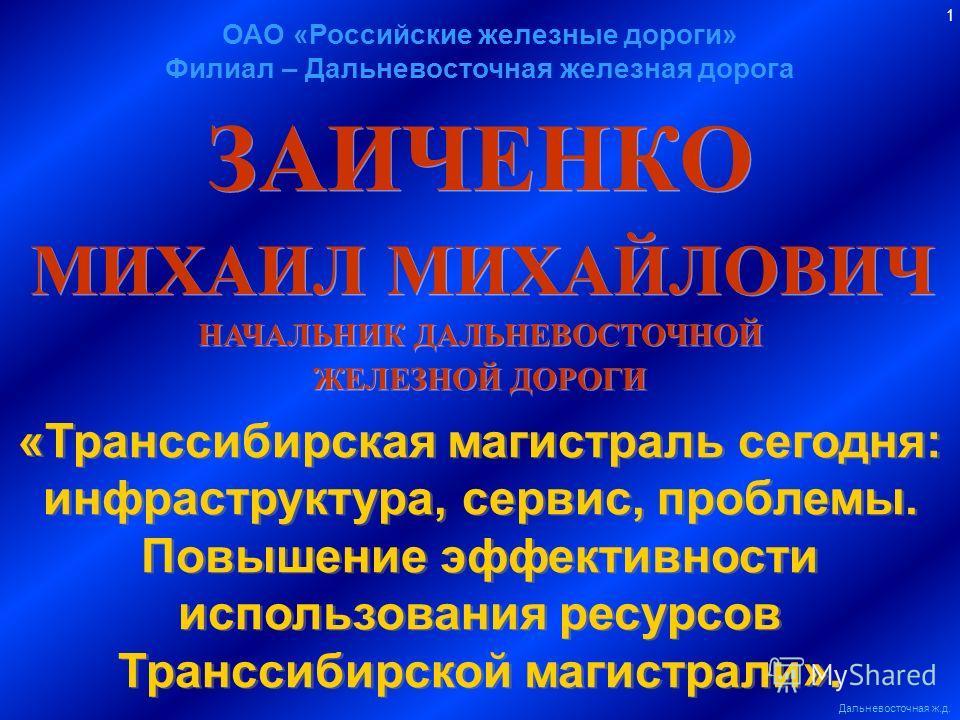 Презентация Транссибирская Магистраль