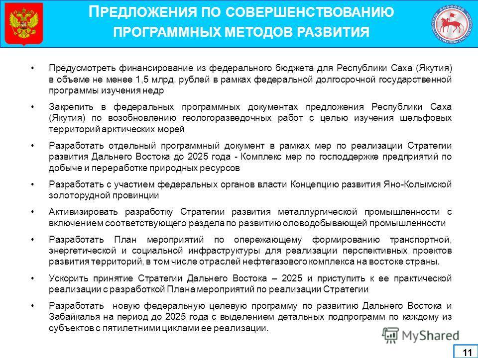 П РЕДЛОЖЕНИЯ ПО СОВЕРШЕНСТВОВАНИЮ ПРОГРАММНЫХ МЕТОДОВ РАЗВИТИЯ Предусмотреть финансирование из федерального бюджета для Республики Саха (Якутия) в объеме не менее 1,5 млрд. рублей в рамках федеральной долгосрочной государственной программы изучения н