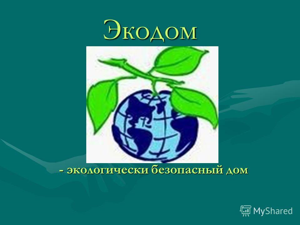 Экодом - экологически безопасный дом