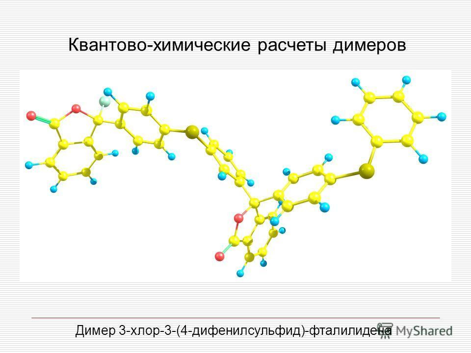 Квантово-химические расчеты димеров Димер 3-хлор-3-(4-дифенилсульфид)-фталилидена