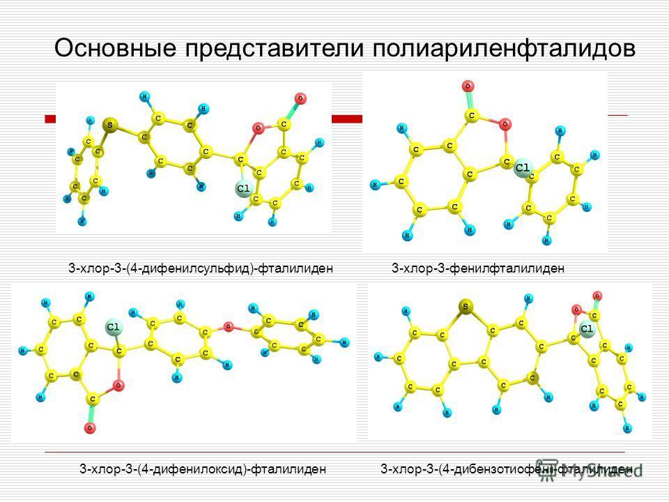 Основные представители полиариленфталидов 3-хлор-3-(4-дифенилсульфид)-фталилиден3-хлор-3-фенилфталилиден 3-хлор-3-(4-дифенилоксид)-фталилиден3-хлор-3-(4-дибензотиофен)-фталилиден