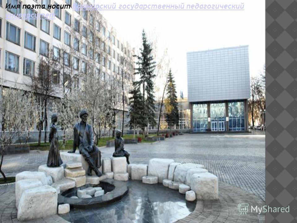 Имя поэта носит Башкирский государственный педагогический университетБашкирский государственный педагогический университет