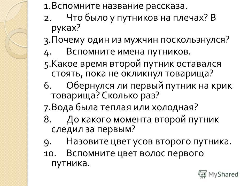 Ответьте на следующие вопросы письменно на чистом листе бумаги