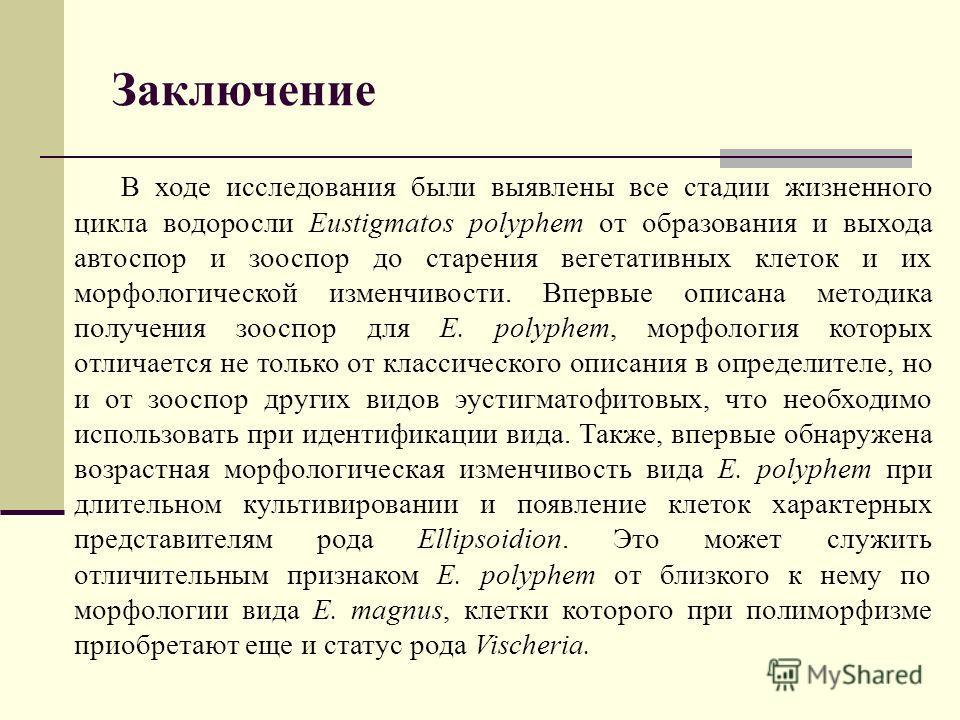 Заключение В ходе исследования были выявлены все стадии жизненного цикла водоросли Eustigmatos polyphem от образования и выхода автоспор и зооспор до старения вегетативных клеток и их морфологической изменчивости. Впервые описана методика получения з