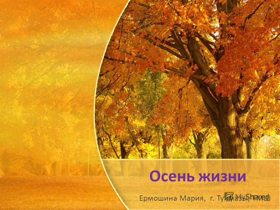 Осень жизни Ермошина Мария, г. Туймазы, ТМШ