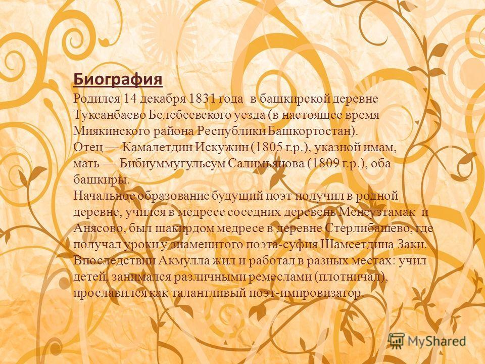 Биография Родился 14 декабря 1831 года в башкирской деревне Туксанбаево Белебеевского уезда (в настоящее время Миякинского района Республики Башкортостан). Отец Камалетдин Искужин (1805 г.р.), указной имам, мать Бибиуммугульсум Салимьянова (1809 г.р.