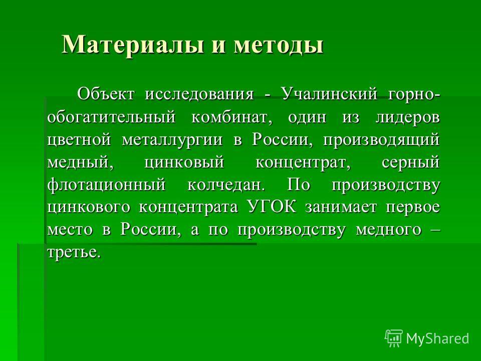 Материалы и методы Объект исследования - Учалинский горно- обогатительный комбинат, один из лидеров цветной металлургии в России, производящий медный, цинковый концентрат, серный флотационный колчедан. По производству цинкового концентрата УГОК заним