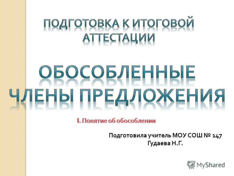 Подготовила учитель МОУ СОШ 147 Гудаева Н.Г.
