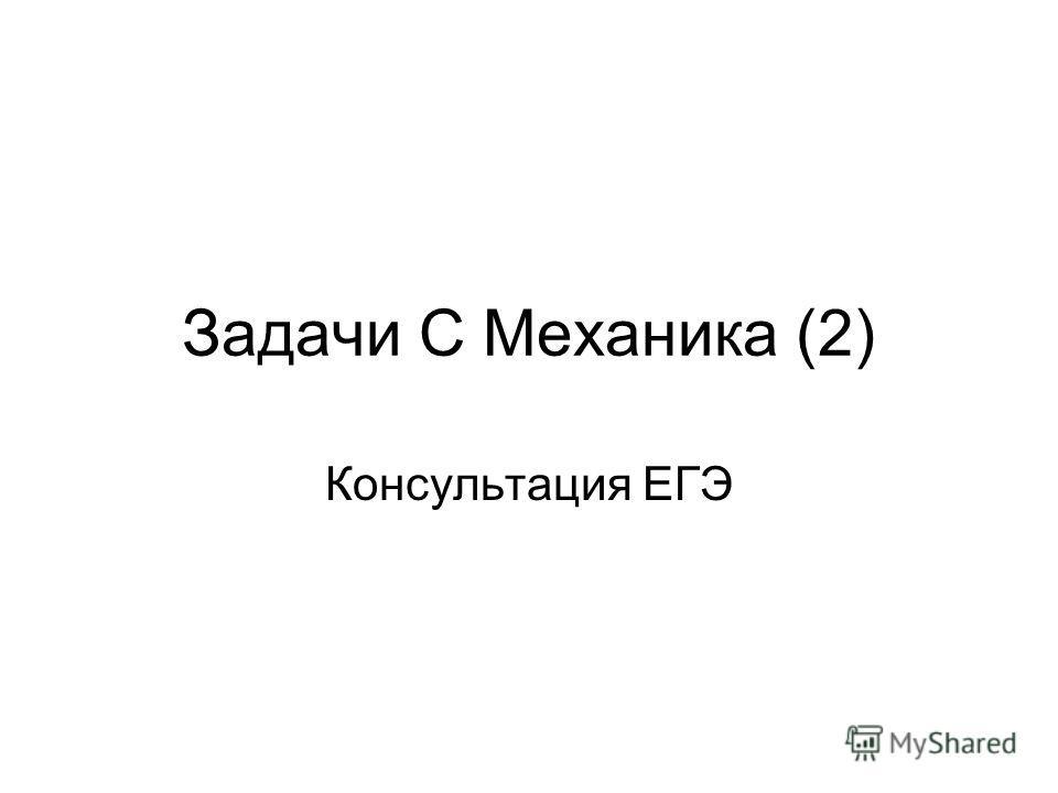 Задачи С Механика (2) Консультация ЕГЭ