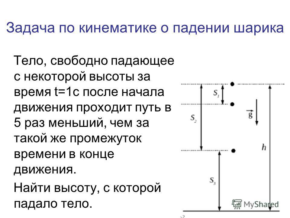 Задача по кинематике о падении шарика Тело, свободно падающее с некоторой высоты за время t=1с после начала движения проходит путь в 5 раз меньший, чем за такой же промежуток времени в конце движения. Найти высоту, с которой падало тело.