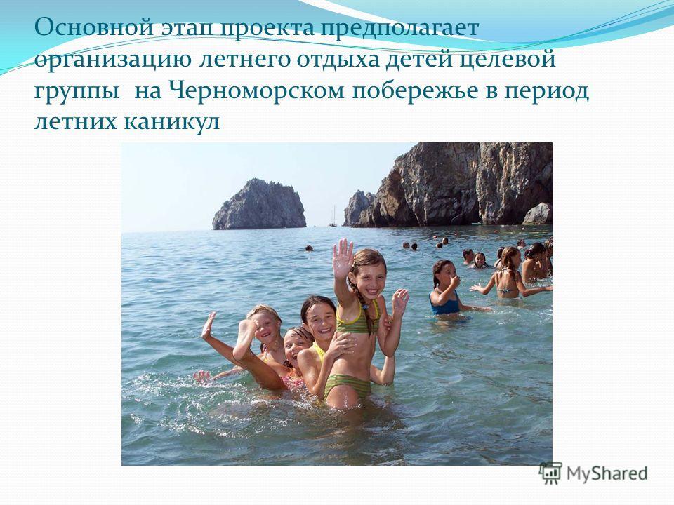 Основной этап проекта предполагает организацию летнего отдыха детей целевой группы на Черноморском побережье в период летних каникул
