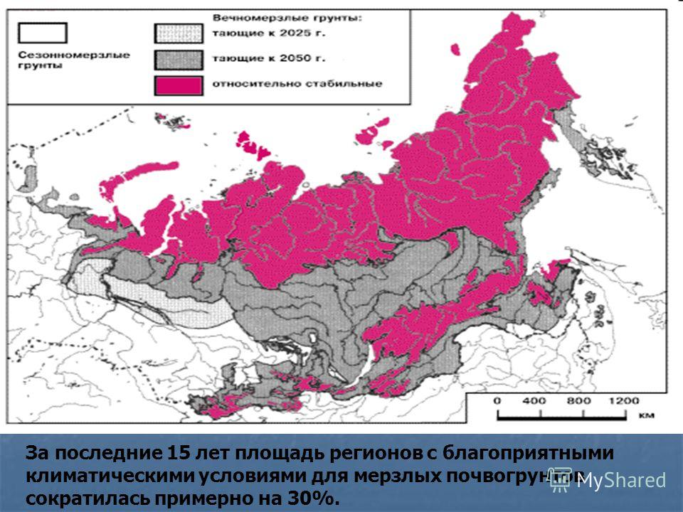 За последние 15 лет площадь регионов с благоприятными климатическими условиями для мерзлых почвогрунтов сократилась примерно на 30%.