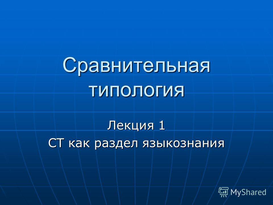 Сравнительная типология Лекция 1 СТ как раздел языкознания