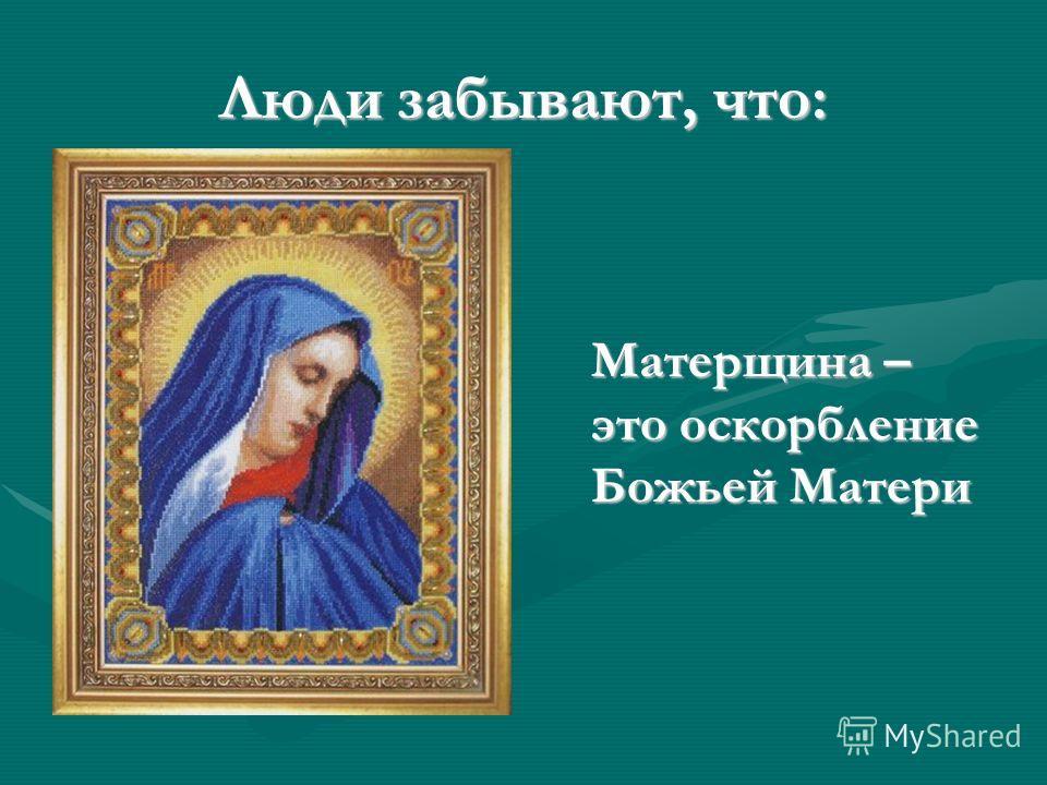 Люди забывают, что: Матерщина – это оскорбление Божьей Матери
