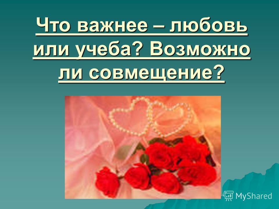 Что важнее – любовь или учеба? Возможно ли совмещение?