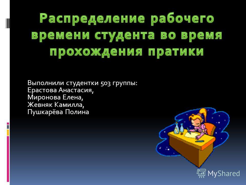 Выполнили студентки 503 группы: Ерастова Анастасия, Миронова Елена, Жевняк Камилла, Пушкарёва Полина