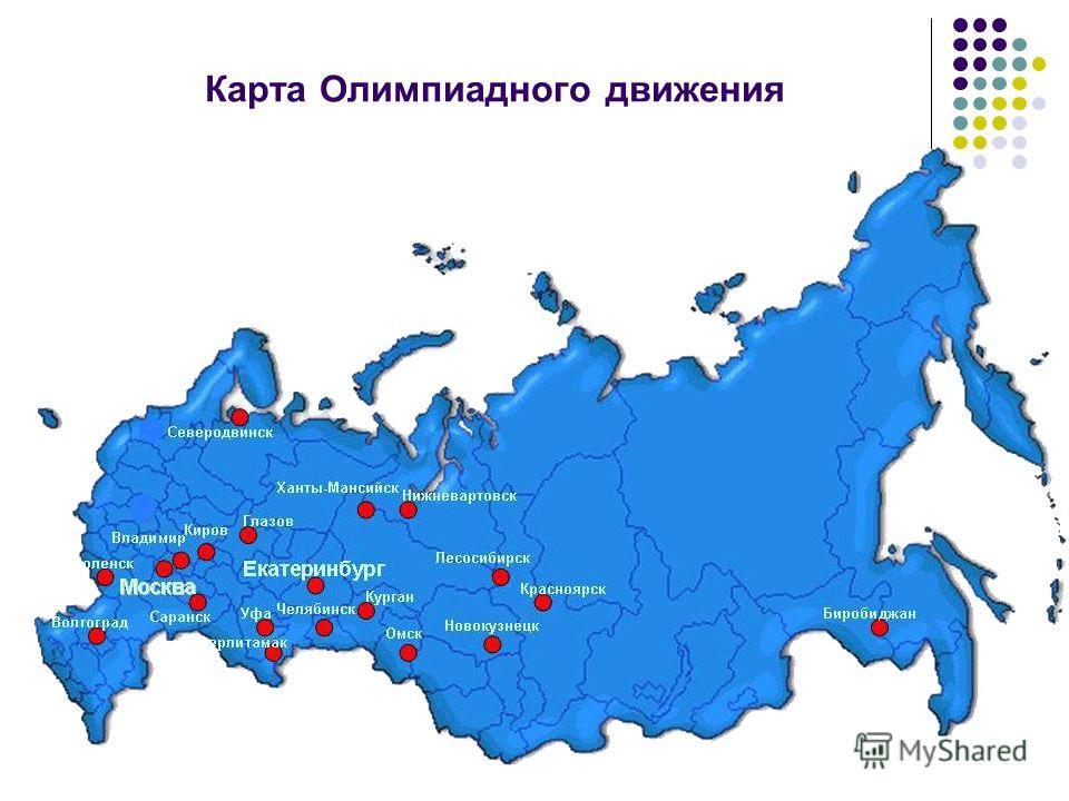 Карта Олимпиадного движения