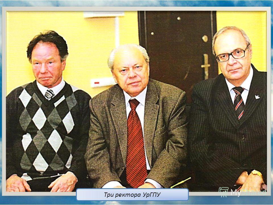 Три ректора УрГПУ