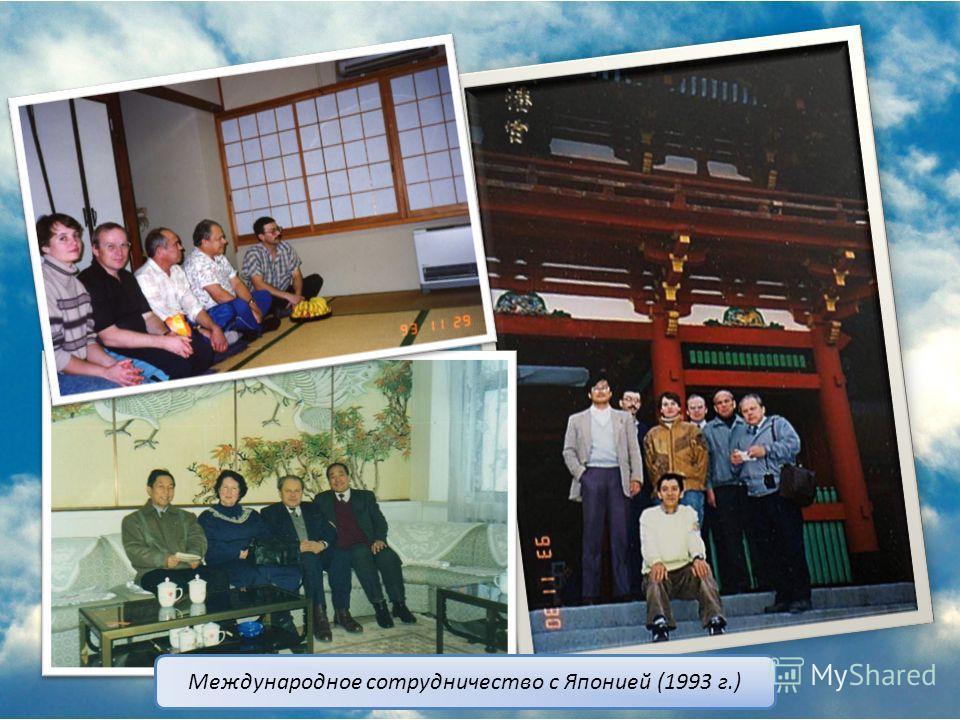 Международное сотрудничество с Японией (1993 г.)