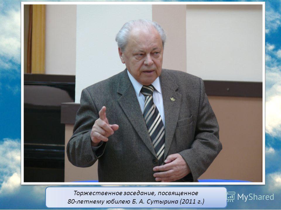 Торжественное заседание, посвященное 80-летнему юбилею Б. А. Сутырина (2011 г.)