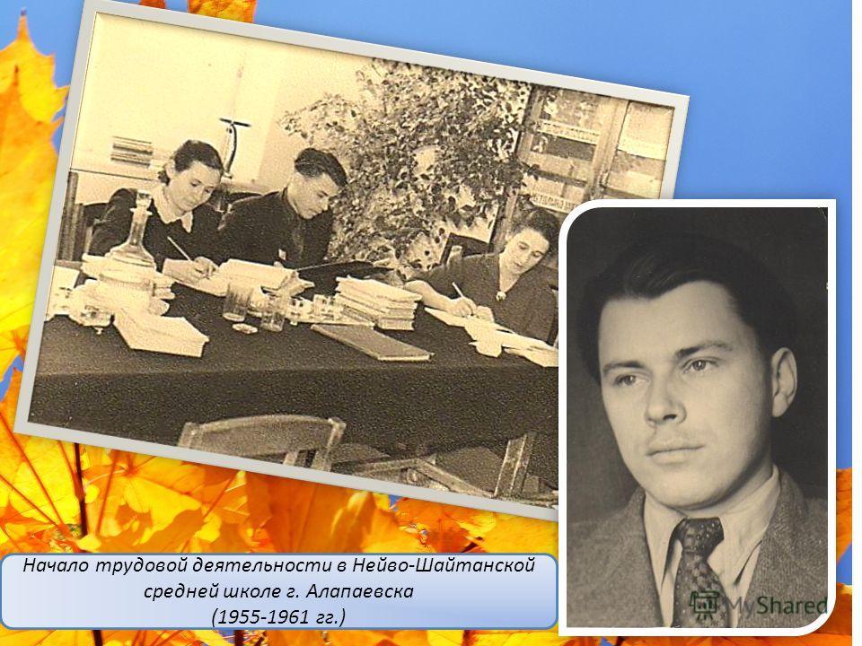 Начало трудовой деятельности в Нейво-Шайтанской средней школе г. Алапаевска (1955-1961 гг.)