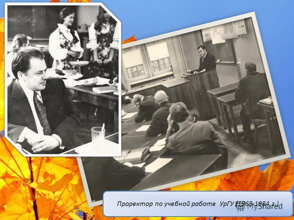 Проректор по учебной работе УрГУ (1968-1984 г.)