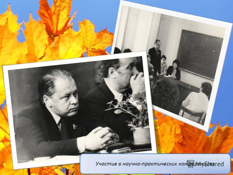 Участие в научно-практических конференциях