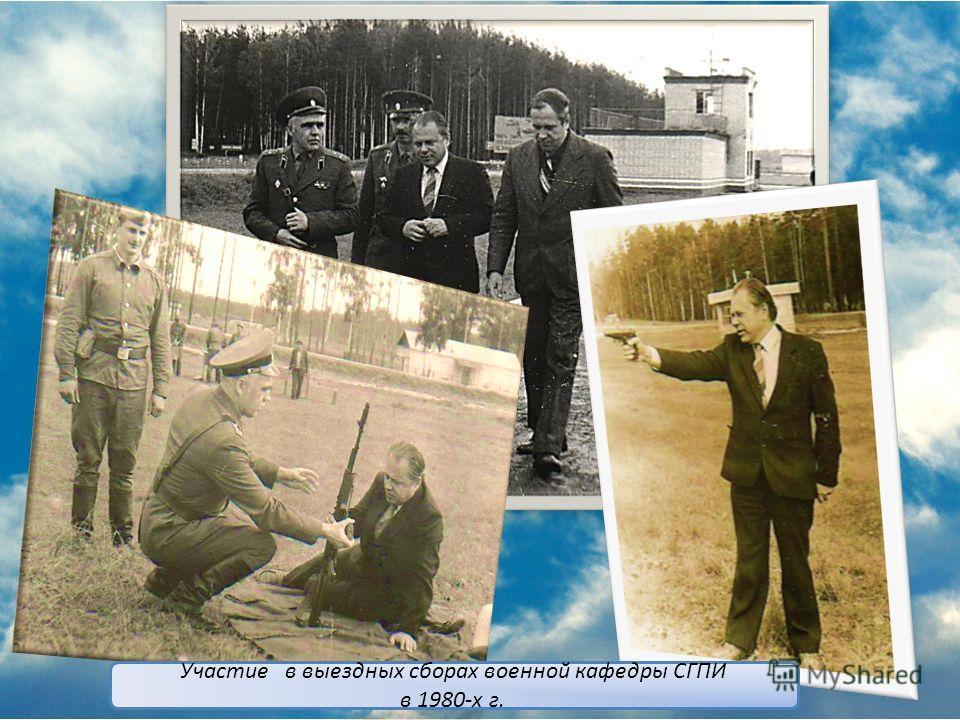 Участие в выездных сборах военной кафедры СГПИ в 1980-х г.