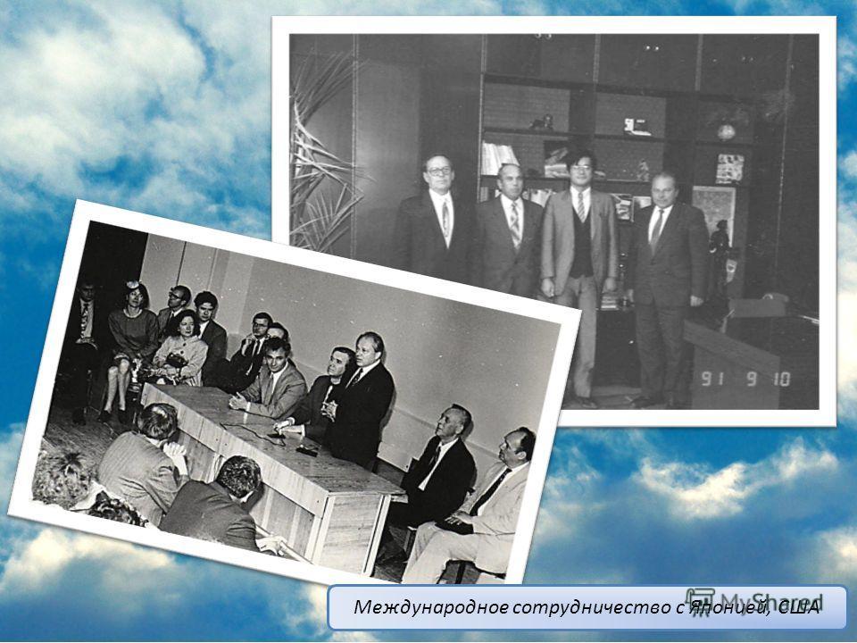 Международное сотрудничество с Японией, США