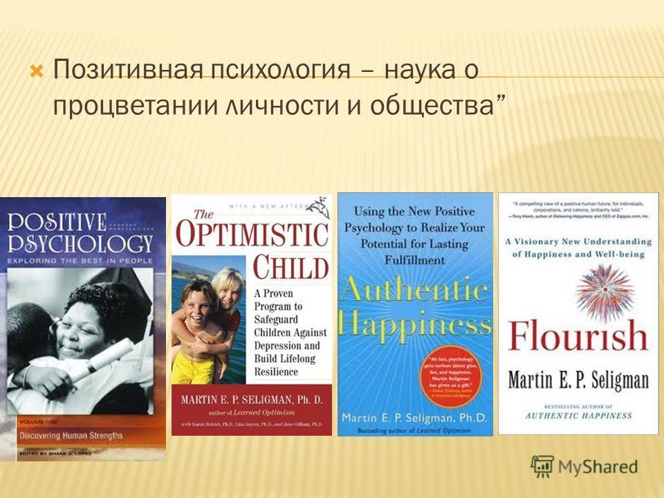 Позитивная психология – наука о процветании личности и общества